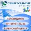«Универсальные Системы»Триколор ,НТВ+,ТЕЛЕКАРТА