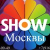 Шоу на праздник. Заказать шоу на свадьбу. Москва