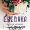 Ежевика Wedding| Букеты невесты| Оформление зала