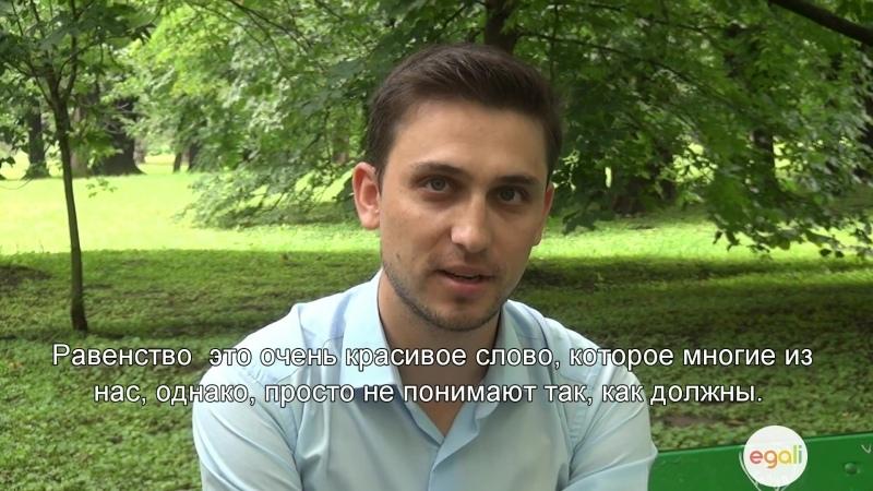 Дмитрий Слюсаренко IT GETS BETTER MOLDOVA EGALI 18