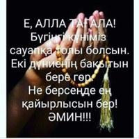 РитаТурманбетова