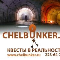 ChelbunkerChelyabinsk