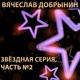 Русские хиты 70-80- 90-х Вячеслав Добрынин - Ты разбила мне сердце.