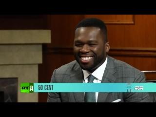 50 Cent в гостях у Лари Кинга