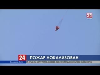 Одного Ил-76 и трёх МИ-8 достаточно для борьбы с лесным пожаром в районе Ялты, - МЧС