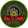 """Военно - Патриотический клуб """"Наследник"""""""
