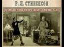 Роберт Льюис Стивенсон - Странная история доктора Джекилла и мистера Хайда аудиоспектакль
