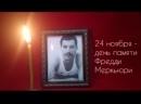 Свеча памяти Фредди Меркьюри. Наш маленький вечный огонь