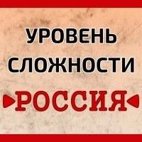 Уровень сложности - РОССИЯ