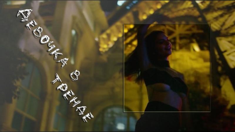 Девочка в тренде, девочка топ, я видел ее танцы - танцы в тик-ток | 128 ударов сердца в минуту Фильм (клип) 2019