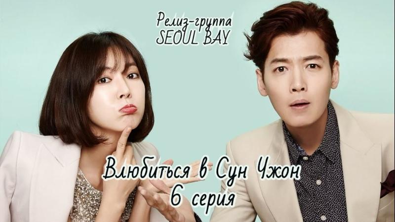 SEOUL BAY Влюбиться в Сун Чжон Fall in love with Soon Jung 6 серия озвучка