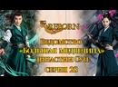 Fsg Reborn Ведомство Большая медведица династии Сун The Big Dipper of Song Dynasty - 28 серия