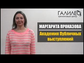 Маргарита Проказова - Академия Публичных Выступлений