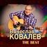 Вячеслав ковалёв и сергей григорьев