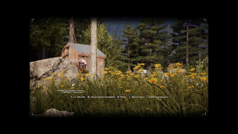 Far Cry 5...Сэм лётчик ищет наводчицу ч.2...Ник