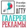 XVIII Фестиваль Галерея рекламы ДГТУ / GRfest