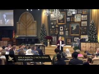 Ненси Дюфрейн — Вера и радость №1