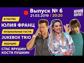 В гостях: Юлия Франц, Jukebox Trio. Ночной Контакт 6 выпуск. 3 сезон.