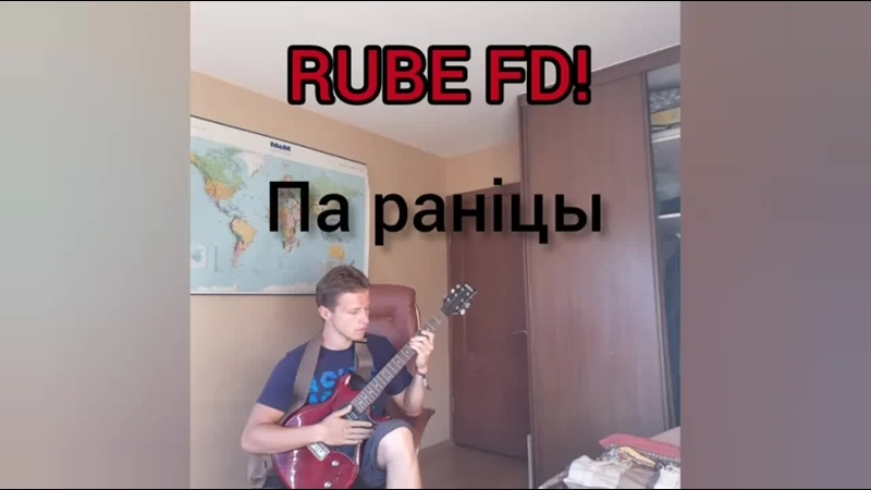 RUBE FD Па Раніцы По утру урывак
