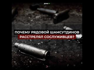 Почему рядовой Шамсутдинов расстрелял сослуживцев?