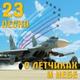 Георгий Виноградов - Марш лётчиков