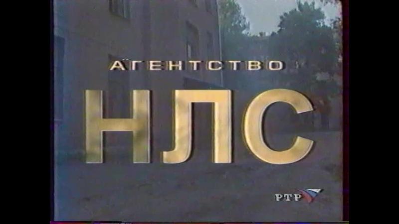 т с Агентство НЛС РТР 03 07 2002 11 серия