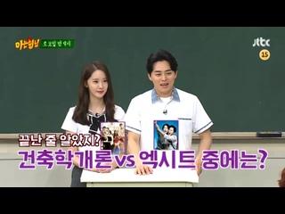 [CLIP] Yoona - Knowing bros EP190