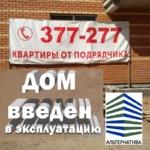 В продаже 3- комнатная квартира 84,6 кв.м., ЮЗР ул. Социалистическая дом 7 корп. 2 (поз. 1)