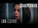 Турецкий сериал Доверенное - 155 серия русская озвучка