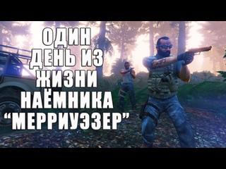 Один день из жизни наёмника Мерриуэзер. Наблюдаем за НПС в GTA Online