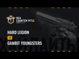 HARD LEGION vs Gambit Youngsters | Highlights | OGA Counter PIT by AMD and Sapphire Season 7