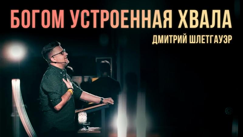 Богом устроенная хвала Дмитрий Шлетгауэр 08 ноября 2020