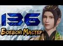 Боевой Мастер Martial Master - 136 серия