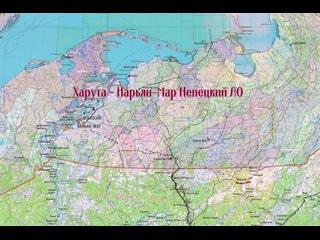 На самолете Харута - Нарьян-Мар  ( Копия)