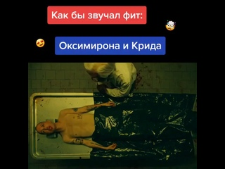 Oxxxymiron feat. Егор Крид