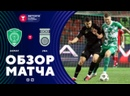 «Ахмат» – «Уфа». Обзор матча 07.04.2021