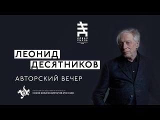 Авторский вечер Десятникова: Гориболь, musicAeterna, Олеся Петрова, Олег Крикун
