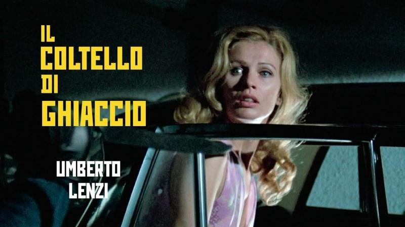 Il coltello di ghiaccio Нож для колки льда (1972) Umberto Lenzi Умберто Ленци. Италия. Giallo