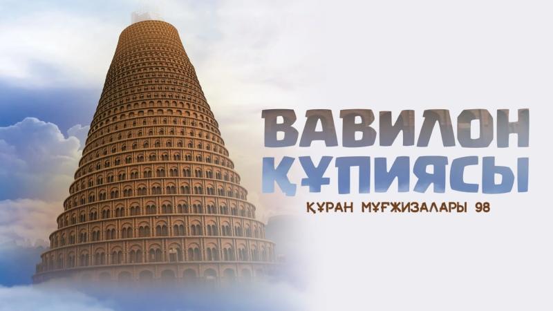 Құран мұғжизалары 98 Вавилон құпиясы ᴴᴰ