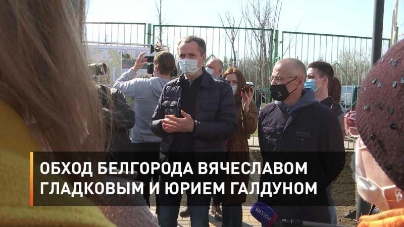 Обход Белгорода Вячеславом Гладковым и Юрием Галдуном