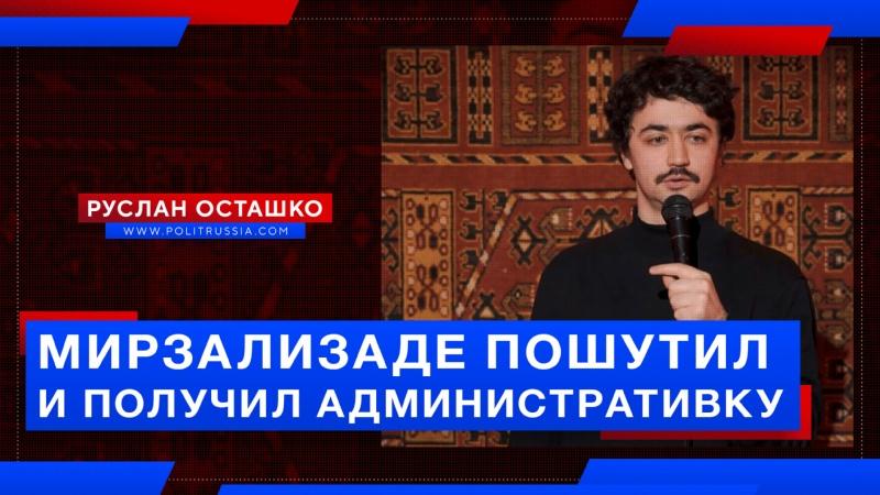 Мирзализаде пошутил про русских и получил административку Руслан Осташко