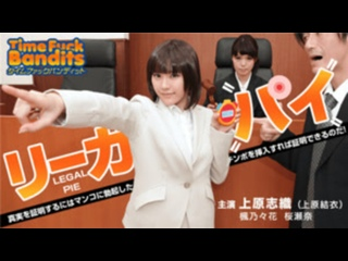 [Caribbeancompr 051918_002] Time Fuck Bandit Stop Time. Legal Pie (Uehara Shiori Kanehonaga Ozakino)