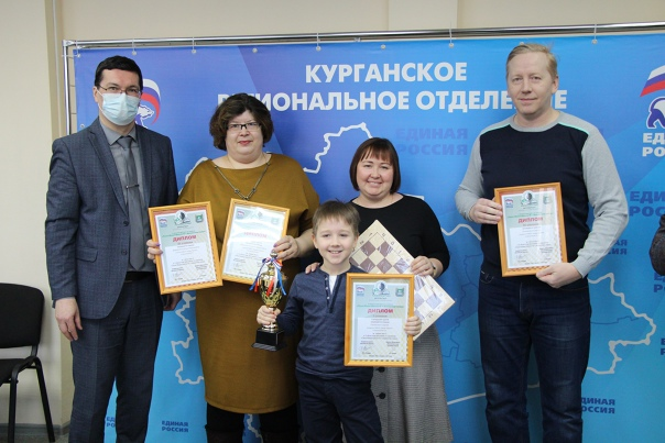 В Зауралье наградили победителей фестиваля «Папа+Мама+Школа+Я=Шахматная семья»