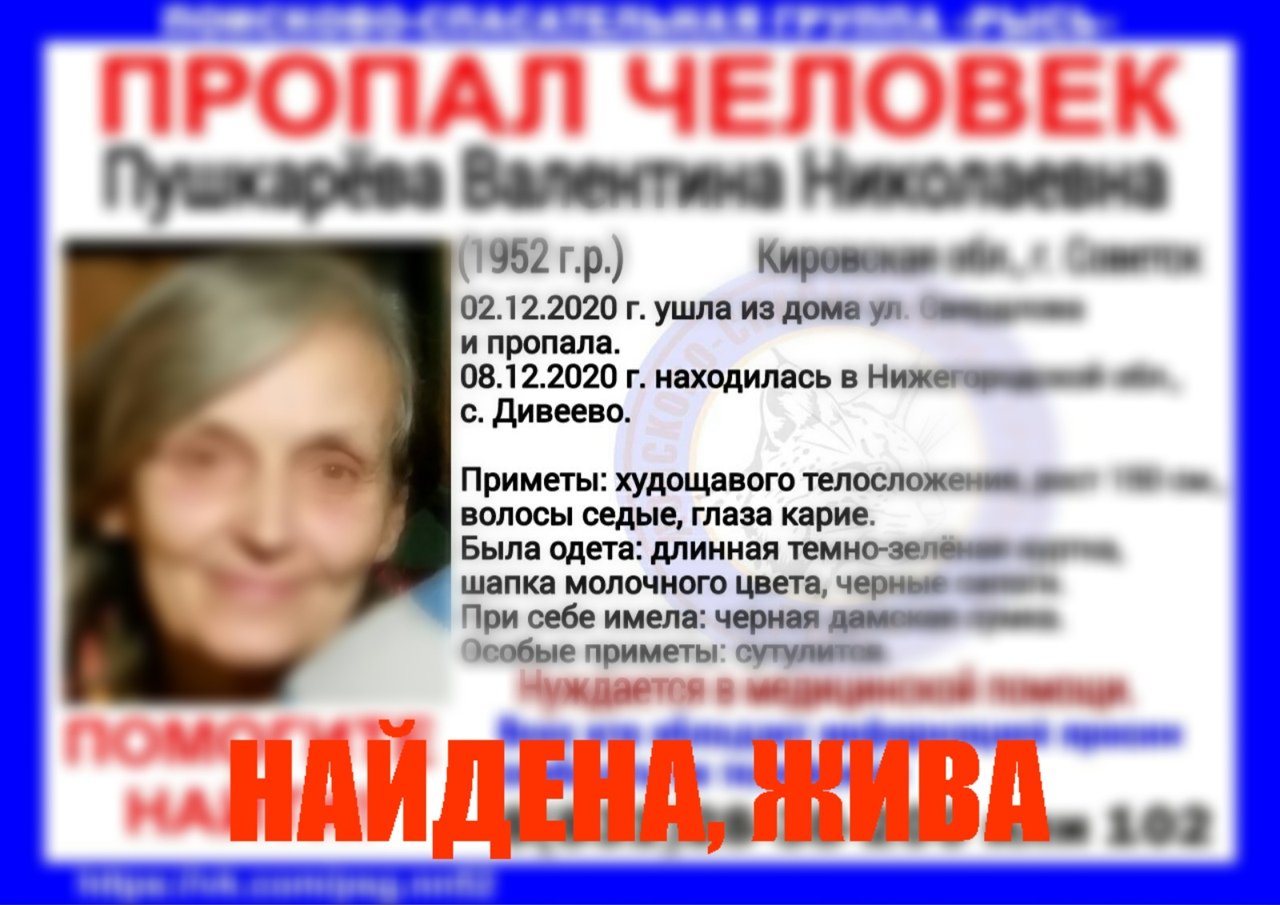 Пушкарева Валентина Николаевна