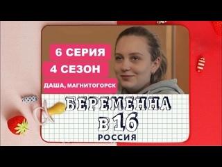 Студентка колледжа из Магнитогорска стала героиней шоу «Беременна в 16»