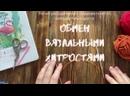 Обмен вязаными хитростями Александра Зайцева