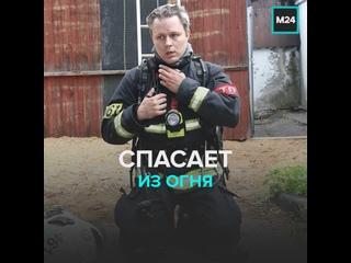 Как пожарные спасают людей? — Москва 24