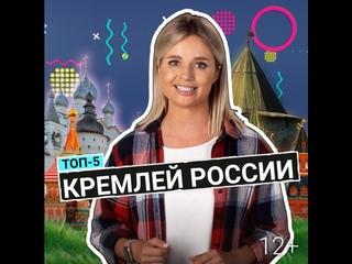 Какой кремль самый древний в России?