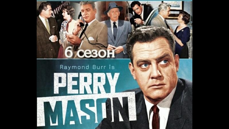 Перри Мэйсон 6 сезон 21 28 серии из 28 детектив США 1962 1963