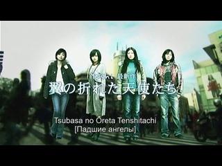 Падшие ангелы 3 серия(2006)